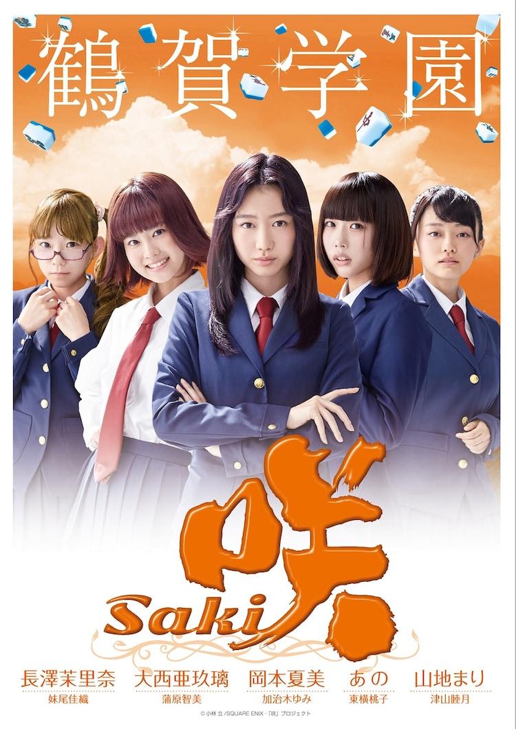 高校別ポスタービジュアル(鶴賀学園)