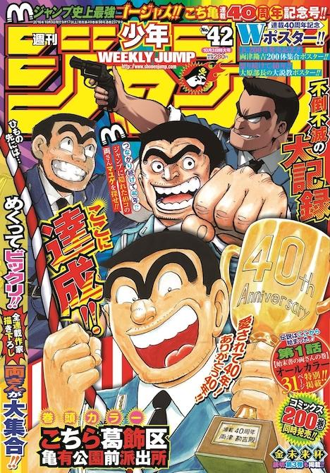 週刊少年ジャンプ42号 (c)週刊少年ジャンプ/集英社
