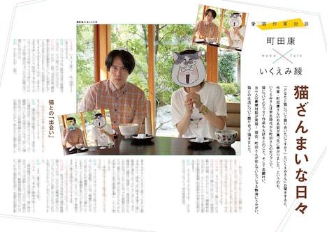町田康×いくえみ綾の愛猫作家対談「猫ざんまいの日々」。