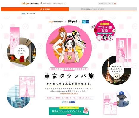「東京タラレバ娘」とコラボした特設ページ。