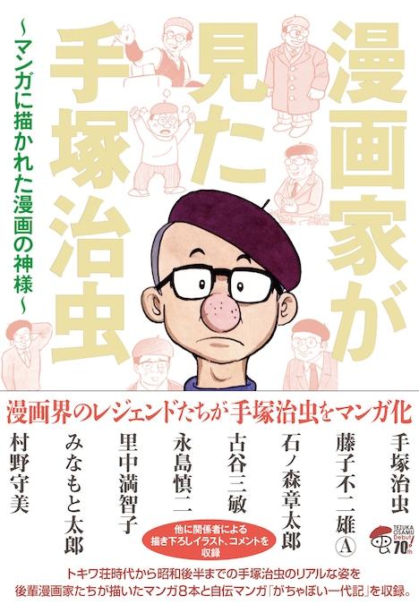 「漫画家が見た手塚治虫 ~マンガに描かれた漫画の神様~」