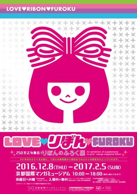 「LOVE▼りぼん▼FUROKU 250万乙女集合!りぼんのふろく展」ポスター