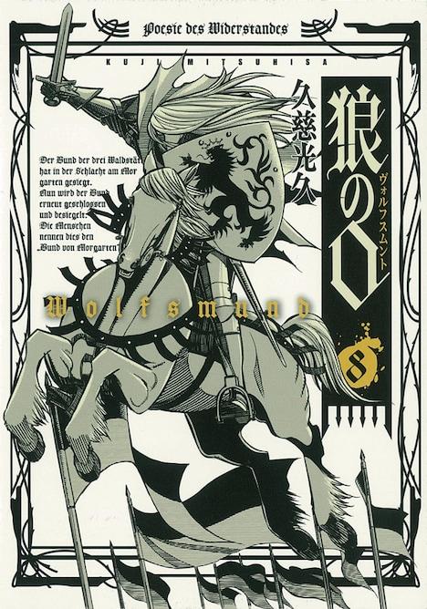 「狼の口~ヴォルフスムント~」最終8巻
