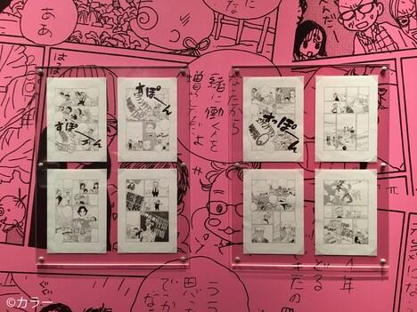 安野モヨコによる「おおきなカブ(株)」の原画。 (c)カラー
