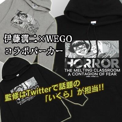 「WEGO 伊藤潤二コラボパーカー」