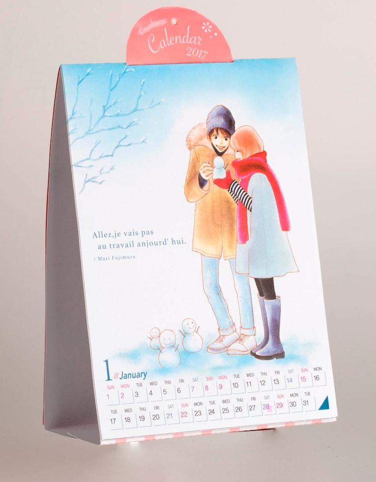 ココハナ2017年1月号に付属するカレンダー。(c)藤村真理/集英社
