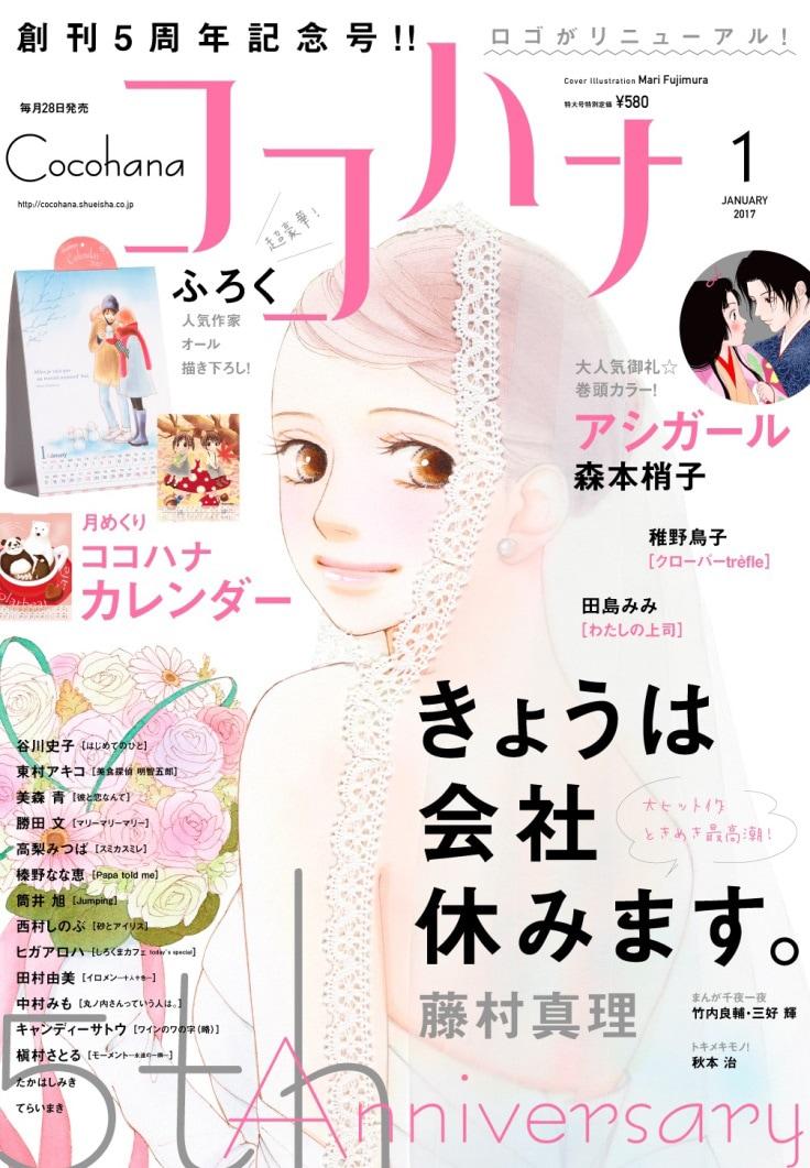 ココハナ2017年1月号 (c)『ココハナ』2017年1月号/集英社