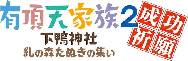 イベント「『有頂天家族2』成功祈願!下鴨神社 糺の森たぬきの集い」ロゴ
