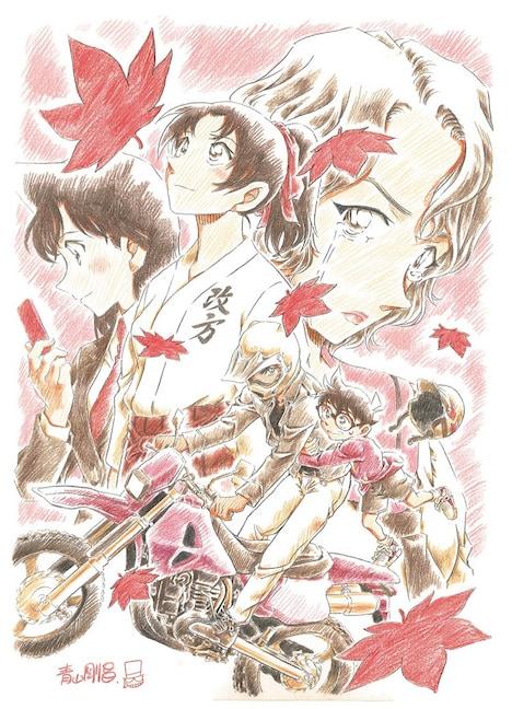 青山剛昌描き下ろしによる「名探偵コナン から紅の恋歌」ビジュアル。