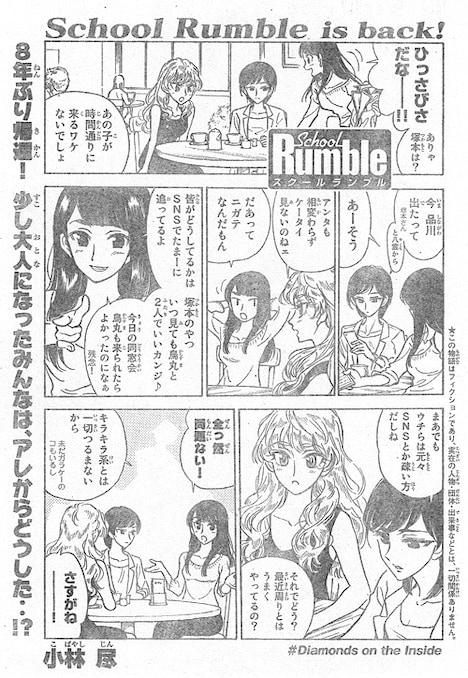 週刊少年マガジン53号に掲載された「スクールランブル」より。