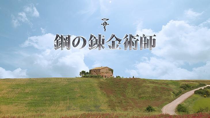 映画「鋼の錬金術師」イメージ