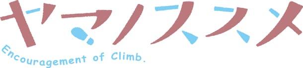 「ヤマノススメ」ロゴ
