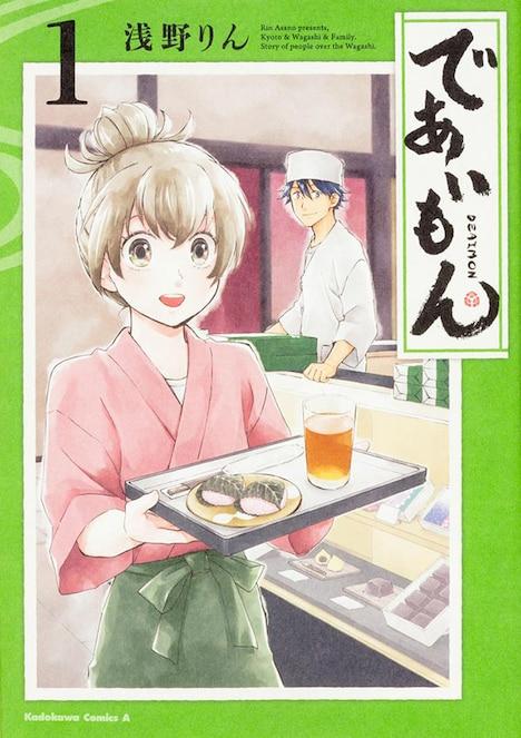 「であいもん」はヤングエース(KADOKAWA)にて連載中。