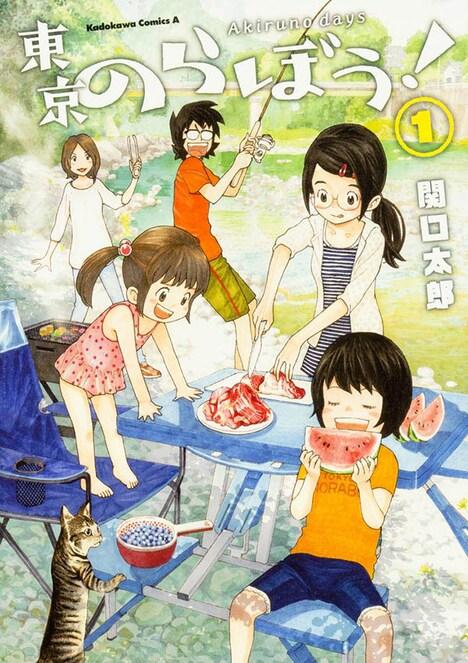 「東京のらぼう!」1巻
