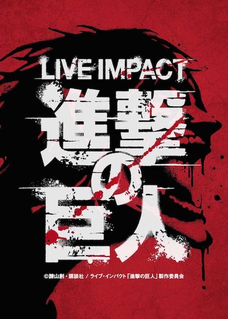 「ライブ・インパクト『進撃の巨人』」ティザービジュアル