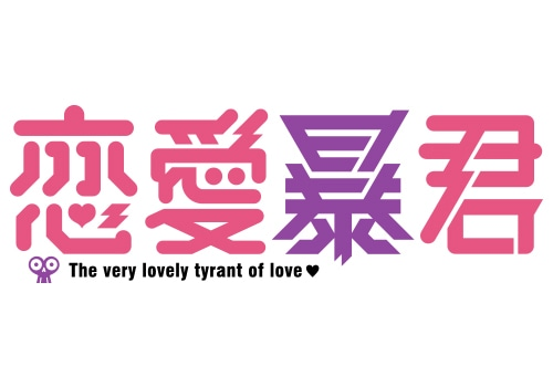 アニメ「恋愛暴君」のロゴ。