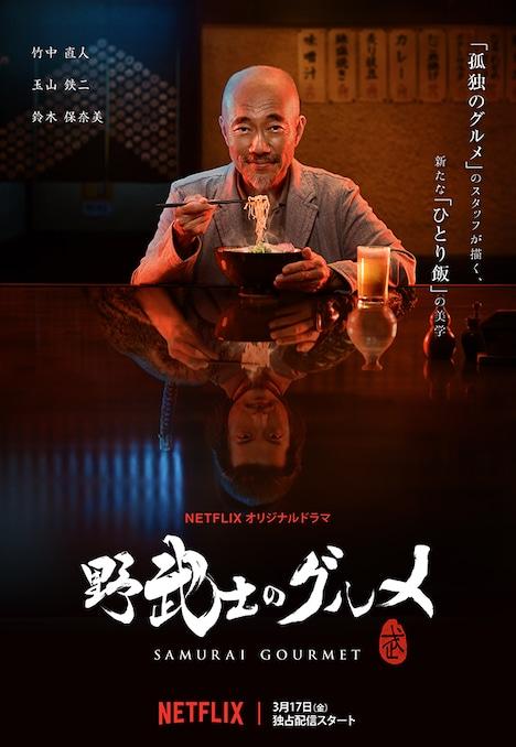ドラマ「野武士のグルメ」キービジュアル