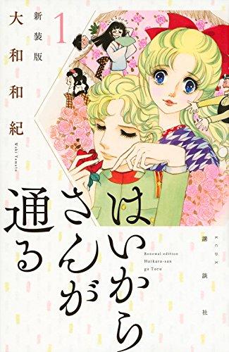 「はいからさんが通る」新装版1巻 (c)大和和紀/講談社