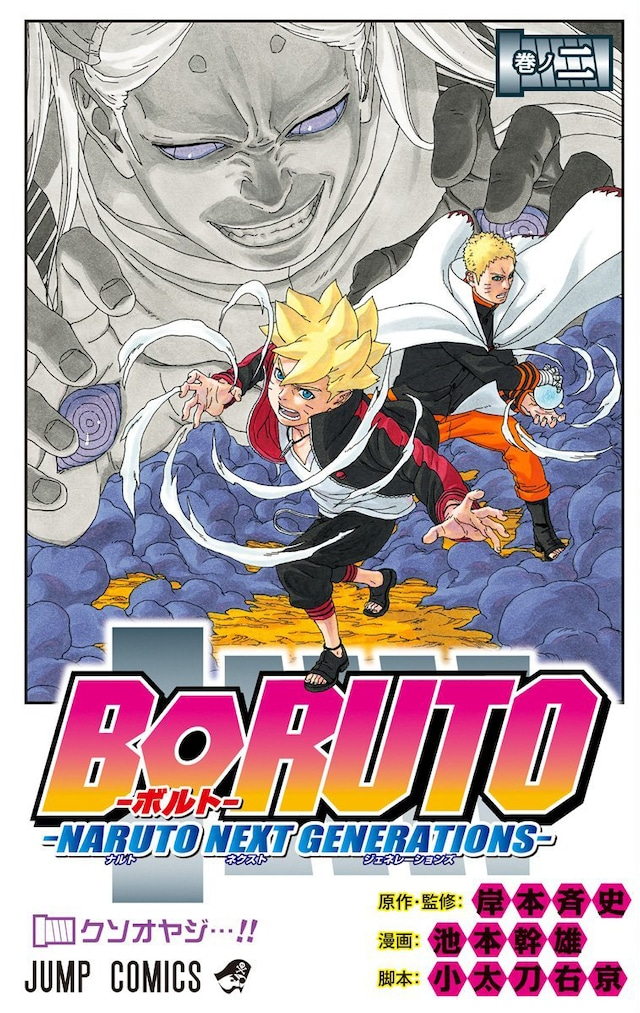 「BORUTO-ボルト- -NARUTO NEXT GENERATIONS-」2巻