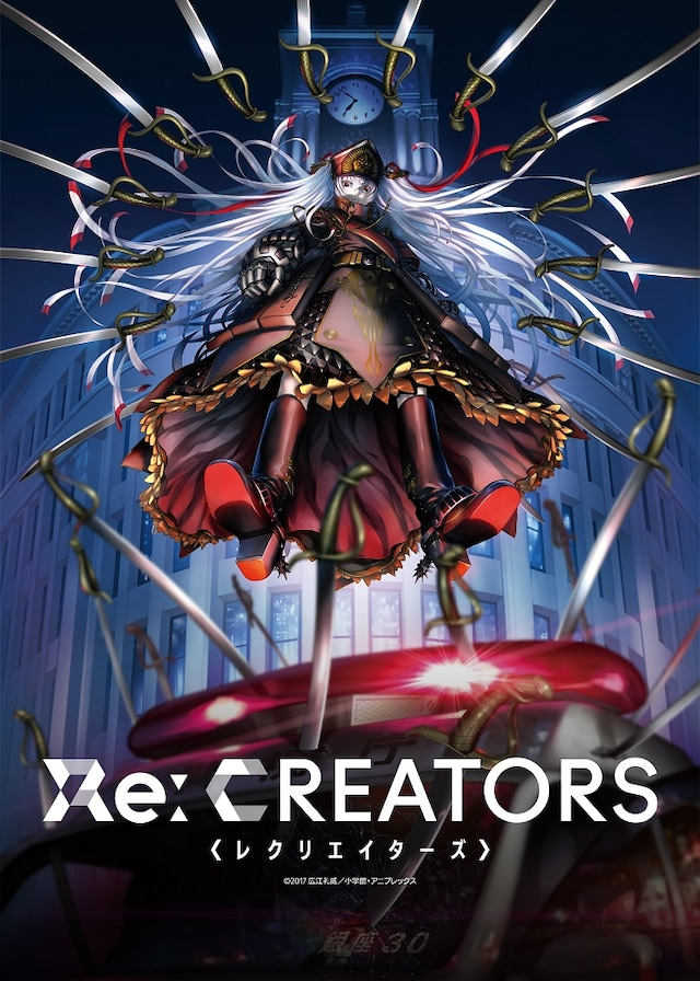 広江礼威による「Re:CREATORS(レクリエイターズ)」ビジュアル。