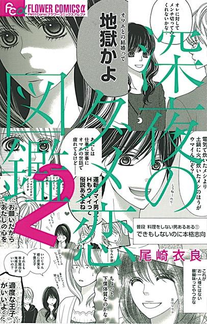 「2016コレ読んで漫画RANKING BEST50」で1位に選ばれた尾崎衣良「深夜のダメ恋図鑑」2巻。
