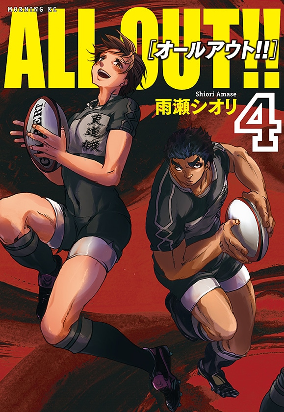 「ALL OUT!!」4巻