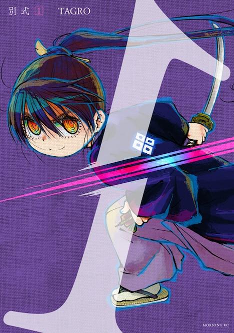 「別式」1巻