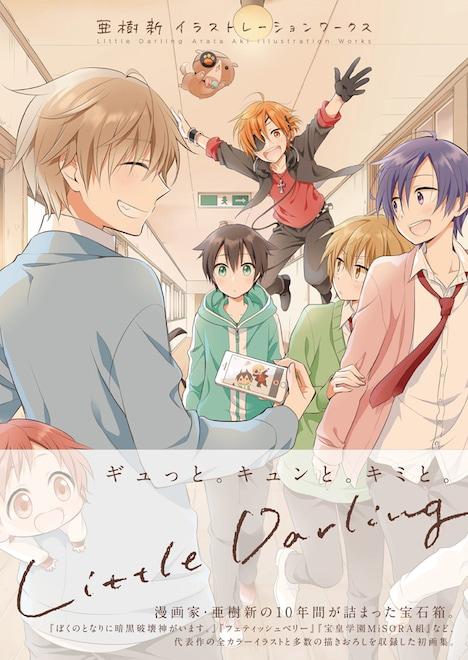 「Little Darling - 亜樹新イラストレーションワークス」