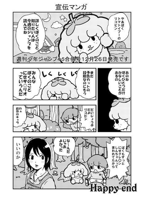 「トマトイプーのリコピン」の宣伝マンガ。(c)大石浩二/集英社