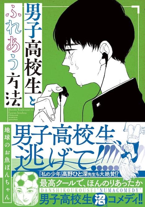 「男子高校生とふれあう方法」(帯あり)