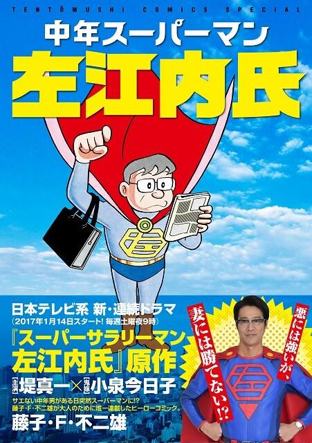 「中年スーパーマン左江内氏」