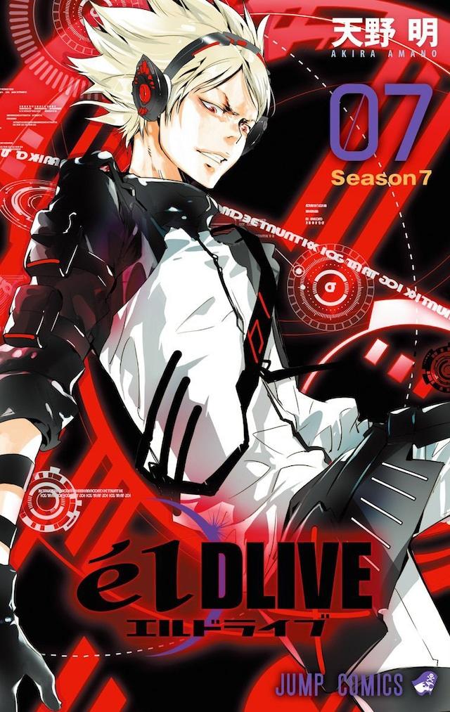 「エルドライブ【elDLIVE】」7巻