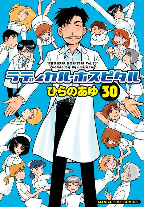 「ラディカル・ホスピタル」30巻