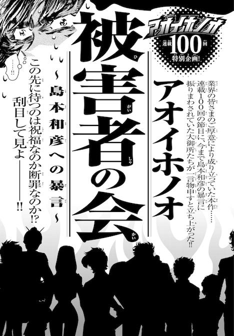 「アオイホノオ」の連載100回を記念し展開された「アオイホノオ被害者の会~島本和彦への暴言~」。