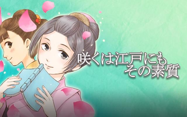 「咲くは江戸にもその素質」ビジュアル