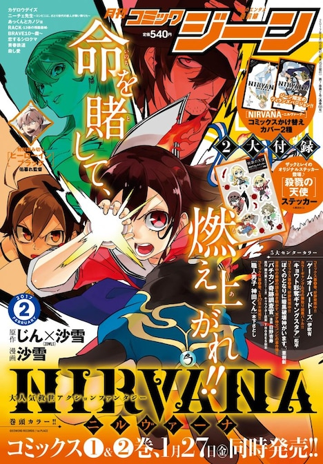 月刊コミックジーン2月号