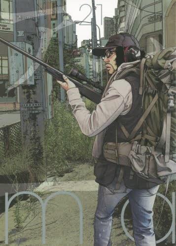 「アイアムアヒーロー」21巻