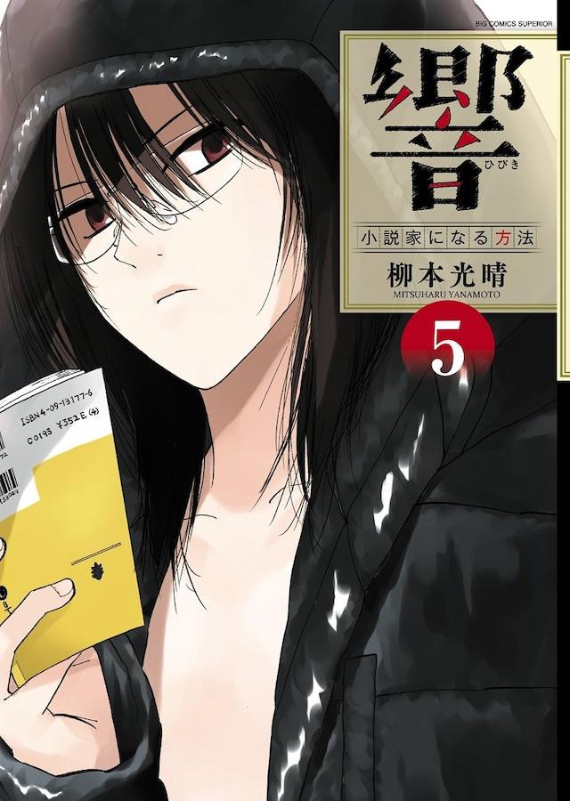 「響 ~小説家になる方法~」5巻