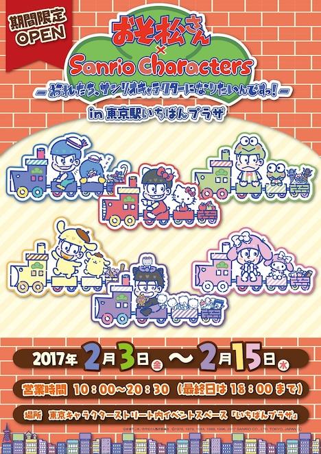 「おそ松さん×Sanrio characters-おれたち、サンリオキャラクターになりたいんですっ!- in 東京キャラクターストリート」ビジュアル