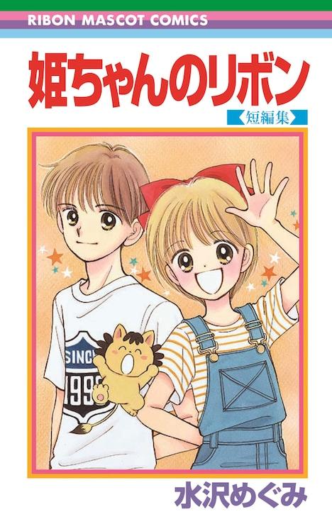 「姫ちゃんのリボン 短編集」(c)水沢めぐみ/集英社