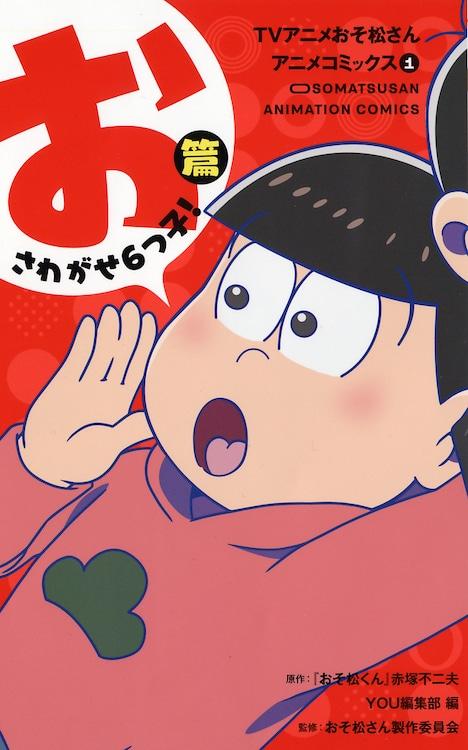 「TVアニメおそ松さんアニメコミックス」1巻「おさわがせ6つ子!篇」