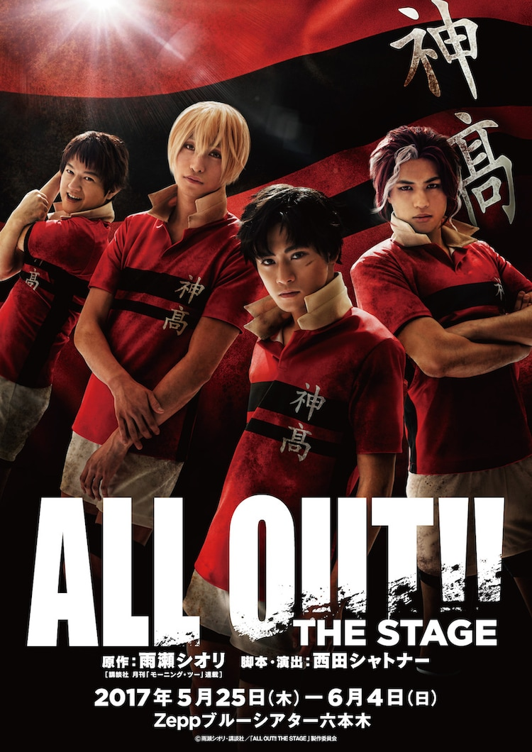 「ALL OUT!! THE STAGE」のキービジュアル。