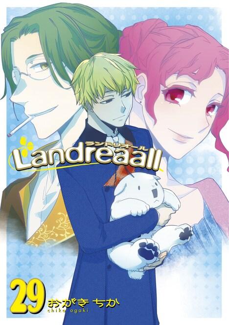 「Landreaall」29巻