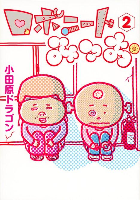 「ロボニートみつお」2巻
