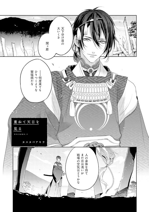 「刀剣乱舞-ONLINE-アンソロジー ~戦陣~」より