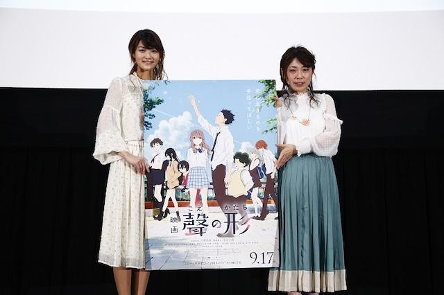 「映画『聲の形』」舞台挨拶の様子。左から早見沙織、山田尚子監督。