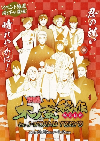 naruto-ナルト 疾風伝 621