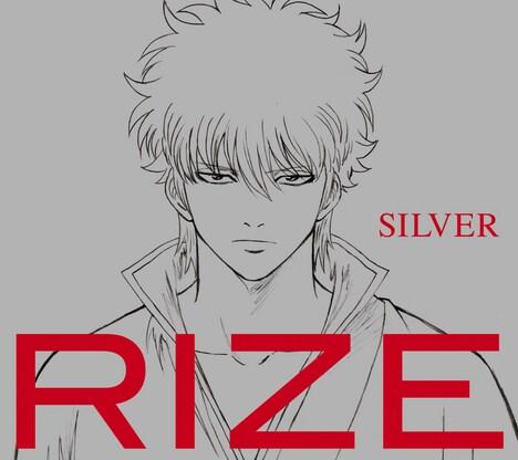 RIZE「SILVER」期間限定生産盤ジャケット