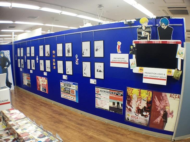 「『ACCA13区監察課』ミュージアム」には、オノ・ナツメ描き下ろしの原画が展示されている。