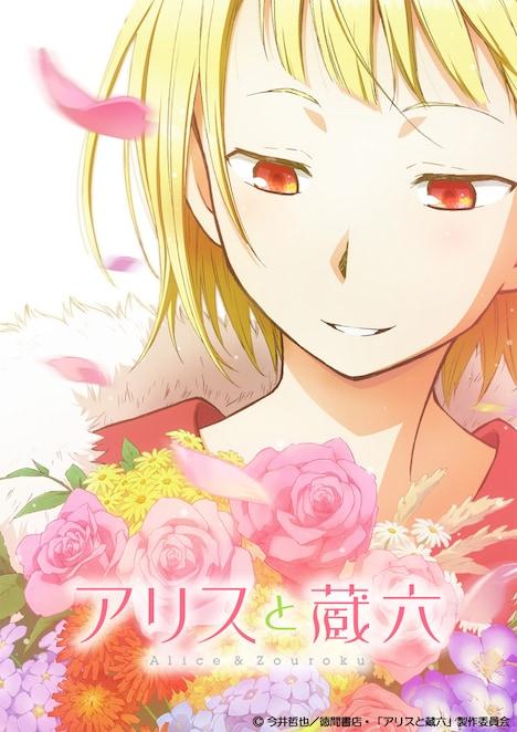 テレビアニメ「アリスと蔵六」ティザービジュアル